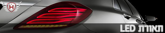 תאורת LED - לוגו דף